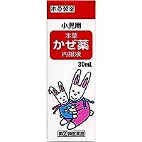 【指定第2類医薬品】本草かぜ内服液小児用S 30mL