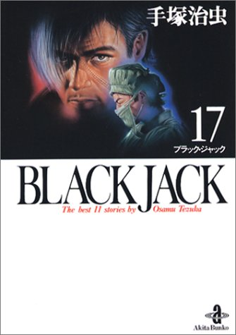 Black Jack―The best 11 stories by Osamu Tezuka (17) (秋田文庫)の詳細を見る