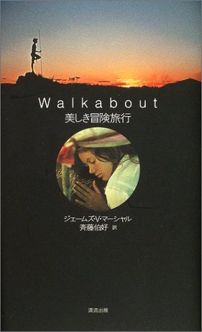 Walkabout―美しき冒険旅行