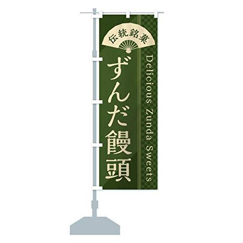 ずんだ饅頭/まんじゅう・和菓子 のぼり旗 サイズ選べます(ジャンボ90x270cm 左チチ)