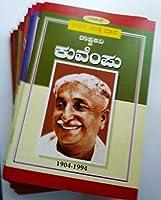JEEVANA CHARITRA MAALE - Kavigalu - Set of 12 books (Kannada)