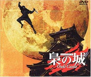 梟の城 [DVD]