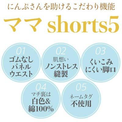 たまひよSHOPマタニティショーツ下着【ミルクム】マタニティショーツボーダーM~L