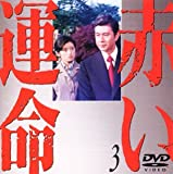 赤い運命(3)[DVD]