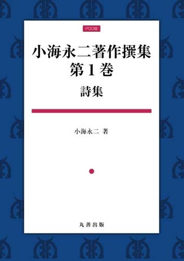 滑りやすい浜辺レオナルドダ小海永二著作撰集 第1巻 詩集