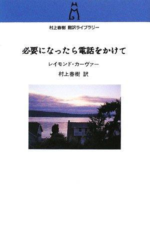 必要になったら電話をかけて (村上春樹翻訳ライブラリー)の詳細を見る