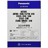 パナソニック 2020年度版 地図SDHCメモリーカード AS300/LS710・810/R300・330・500/S300310/Z500/ZU500・510/LR700・800シリーズ用 CA-SDL205D