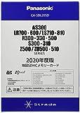CA-SDL205D [2020年度版]