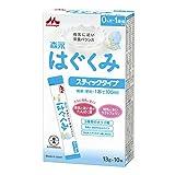 森永 はぐくみ スティックタイプ 13g×10本 [0ヶ月~1歳 粉ミルク] ラクトフェリン 3種類のオリゴ糖