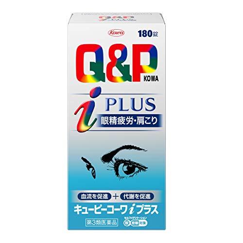 【第3類医薬品】キューピーコーワiプラス 180錠 ※セルフメディケーション税制対象商品