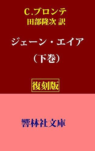 【復刻版】C.ブロンテの「ジェーン・エイア」(下巻:全3巻)(田部隆次訳) (響林社文庫)の詳細を見る