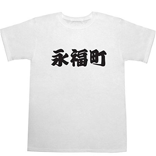 永福町 T-shirts ホワイト M【東急】【電鉄】