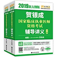 He Yincheng Practitioner 2019 New Outline Edition 2019 He Yincheng National Clinical Physician Qualification Examination Counseling Handout (Set 2 Volumes)(Chinese Edition)