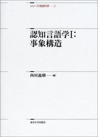 認知言語学〈1〉事象構造 (シリーズ言語科学)