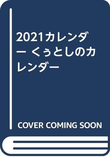 2021カレンダー くぅとしのカレンダー