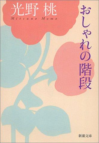 おしゃれの階段 (新潮文庫)