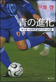 青の進化―サッカー日本代表ドイツへの道 (角川文庫)の詳細を見る