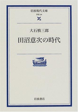田沼意次の時代 (岩波現代文庫―学術) - 大石 慎三郎