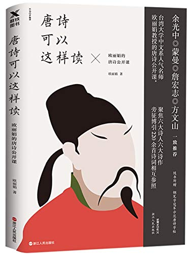 You Could Read Tang Poems Like This: Ou Lijuan's Lectures on Tang Poems (Chinese Edition)