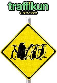 本物と同素材の超リアルミニチュア 道路標識 台座&支柱セット 動物注意 ペンギンよこ 道路標識を制作している会社が作った本物と同素材のミニチュア道路標識 トラフィックン