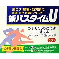 【第3類医薬品】AJD 新パスタイムU 30枚 ×3