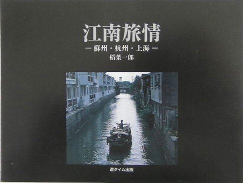 江南旅情―蘇州・杭州・上海の詳細を見る
