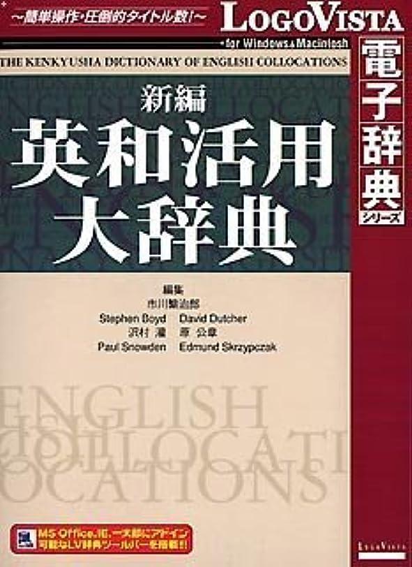 ビートハンバーガージーンズ新編英和活用大辞典