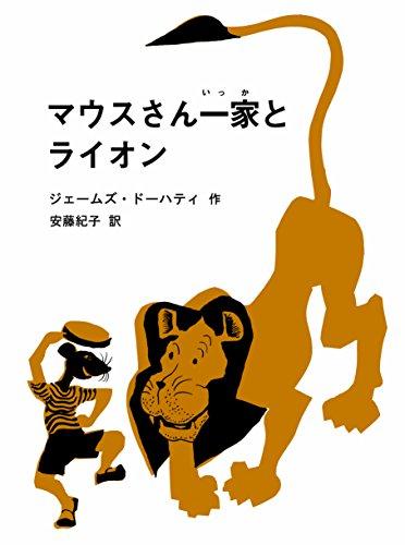 マウスさん一家とライオン