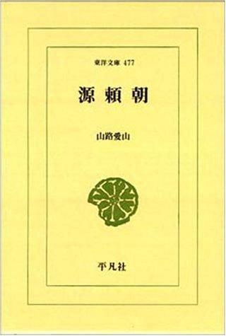 源頼朝 (東洋文庫)の詳細を見る