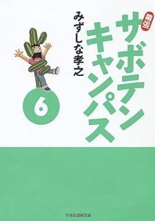 幕張サボテンキャンパス(6) (竹書房漫画文庫)