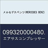 メルセデスベンツ(MERCEDES BENZ) エアサスコンプレッサー 099320000480.