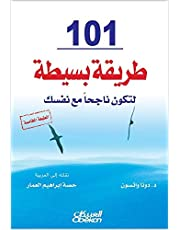 101 simple way to be successful with yourself - ١٠١ طريقة بسيطة لتكون ناجحًا مع نفسك