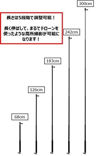 ☆3メートル☆ 超長く伸びる スマホ 自撮り棒 GoPro とも相性抜群 高伸長 伸縮5段階 68cm-300cm 5段伸縮 軽量 アルミ アクションカメラ対応 (☆あると便利な小さな三脚アタッチメントのおまけ付き☆)