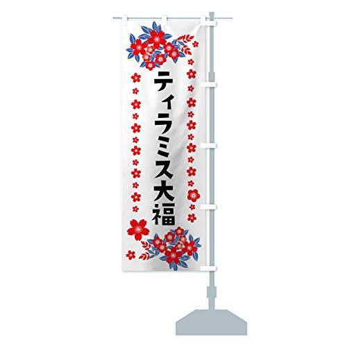 ティラミス大福 のぼり旗 サイズ選べます(ショート60x150cm 右チチ)