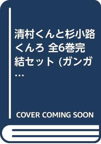清村くんと杉小路くんろ 全6巻完結セット (ガンガンコミックス)