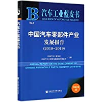 汽车工业蓝皮书:中国汽车零部件产业发展报告(2018-2019)