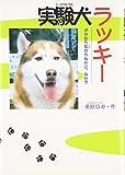 実験犬ラッキー―ボクたち友だちなのに、なぜ? (ドキュメンタル童話シリーズ―犬編)