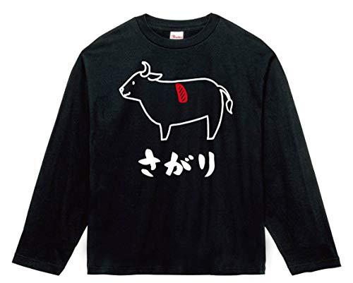 さがり サガリ 牛肉 ビーフ 焼肉 部位 イラスト おもしろ Tシャツ 長袖 ブラック L