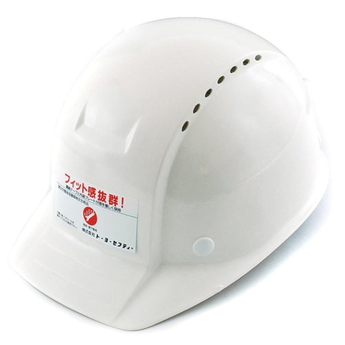 展開する補助金水分TOYO 通気孔付きヘルメット No.260F-OT 白 超軽量FRP製 通気孔