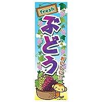 のぼり/のぼり旗『ぶどう/葡萄/ブドウ』180×60cm B柄