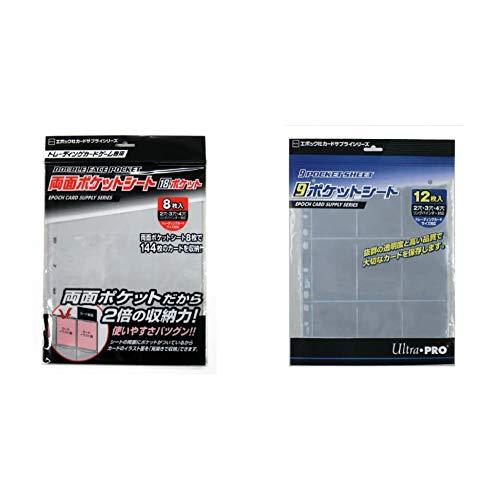 エポック社 両面ポケットシート 18ポケット & カードサプライシリーズ 9ポケットシート 12枚入 EPK-9P【セット買い】