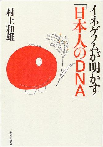イネゲノムが明かす「日本人のDNA」