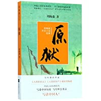 Story of the Coal Pit (Chinese Edition)