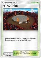 ポケモンカードゲーム/PK-SM8B-142 ヴェラ火山公園