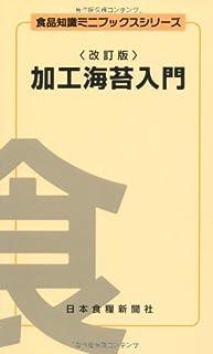 加工海苔入門 (食品知識ミニブックスシリーズ)