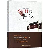 The Young in Xiaogang Vilage (Chinese Edition)