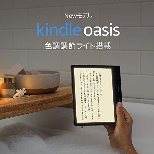 アマゾン『KindleOasis』