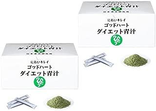 銀座まるかん ゴッドハートダイエット青汁 2箱セット