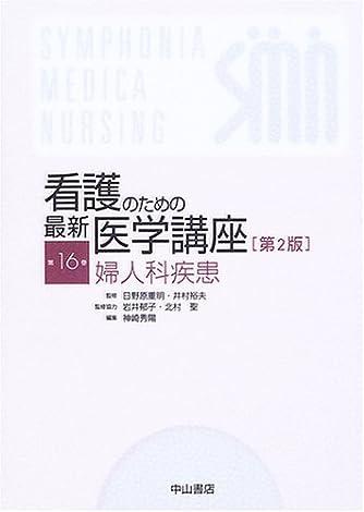 婦人科疾患 (看護のための最新医学講座)