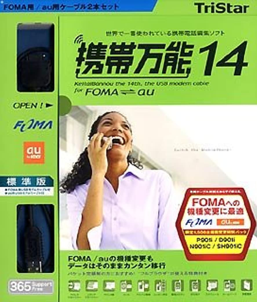 困惑した擁するスタジオ携帯万能 14 FOMA + au用USBケーブル 2本セット